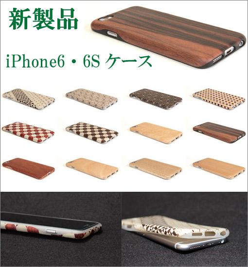 higgieオーダーメイドiPhone6・6Sケース